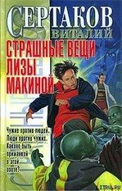 Страшные вещи Лизы Макиной - Сертаков Виталий
