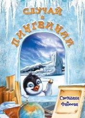 Случай в Пингвинии - Фадеева Светлана Витальевна