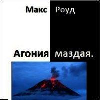 "Агония маздая (СИ) - Роуд Макс ""maxroud"""