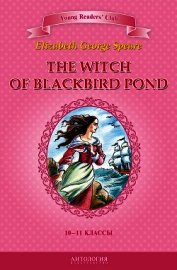 The Witch of Blackbird Pond / Ведьма с пруда Черных Дроздов. 10-11 классы - Джордж Спир Элизабет