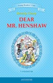 Dear Mr. Henshaw / Дорогой мистер Хеншоу. 7-8 классы - Клири Беверли