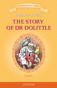 The Story of Dr Dolittle / История доктора Дулиттла. 5 класс - Лофтинг Хью Джон
