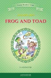 Frog and Toad / Квак и Жаб. 3-4 классы - Лобел Арнольд