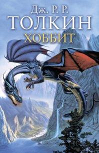 The Hobbit / Хоббит. 10 класс - Загородняя И. Б.