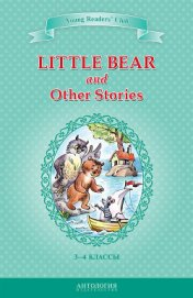 Little Bear and Other Stories / Маленький медвежонок и другие рассказы. 3-4 классы