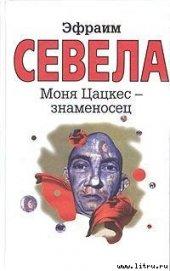 Моня Цацкес — Знаменосец - Севела Эфраим