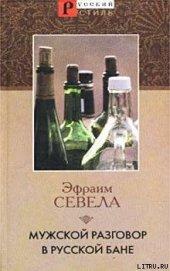 Мужской разговор в русской бане - Севела Эфраим