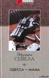 Одесса — мама - Севела Эфраим