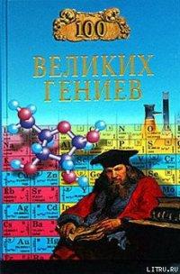 100 великих гениев - Баландин Рудольф Константинович