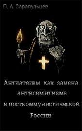 Антиатеизм как замена антисемитизма в посткоммунистической России (СИ)