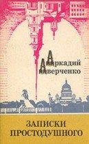 Записки простодушного (сборник) - Аверченко Аркадий Тимофеевич