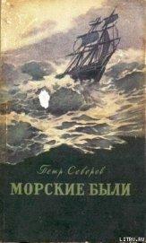 Мореплаватель из города Нежина - Северов Петр Федорович