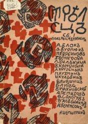 Стрелец. Сборник № 1 - Блок Александр Александрович