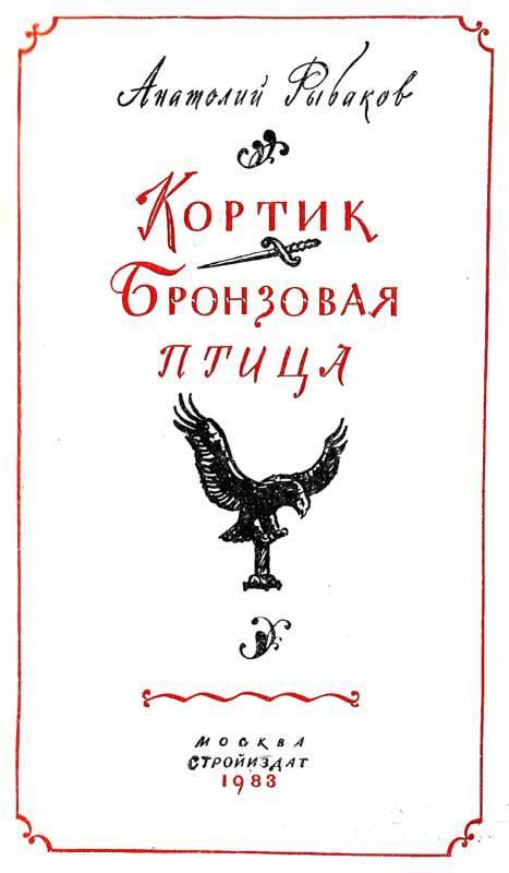 Кортик. Бронзовая птица - BP1_13_2.jpg