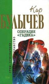 Операция «Гадюка» (сборник)