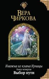 Выбор пути - Чиркова Вера Андреевна