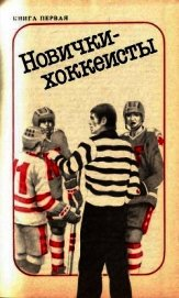Книга Новички-хоккеисты - Автор Янг Скотт