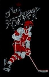Мой кумир – хоккей