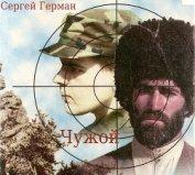 Чужой (СИ) - Герман Сергей Эдуардович