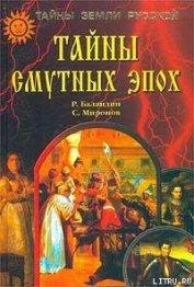 Книга Тайны смутных эпох - Автор Баландин Рудольф Константинович