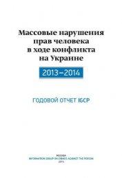 Массовые нарушения прав человека в ходе конфликта на Украине. 2013-2014