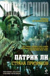 Страна призраков - Ли Патрик
