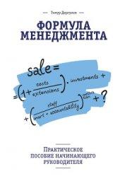 Формула менеджмента. Практическое пособие начинающего руководителя