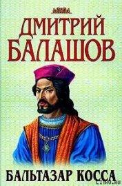 Бальтазар Косса - Балашов Дмитрий Михайлович