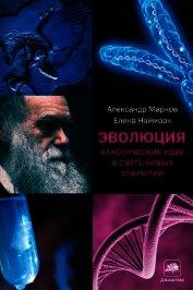 Эволюция человека. Книга 2. Обезьяны нейроны и душа - Марков Александр Владимирович (биолог)