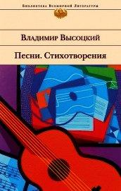 Песни. Стихотворения - Высоцкий Владимир Семенович