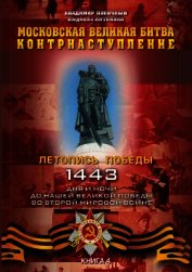 Московская великая битва – контрнаступление