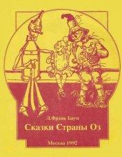 Дороти и Волшебник в Стране Оз (др. перевод, с илл.)