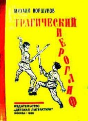 Трагический иероглиф (с иллюстрациями) - Коршунов Михаил Павлович