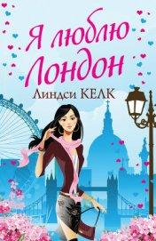 Я люблю Лондон - Келк Линдси