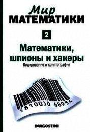 Книга Математики, шпионы и хакеры. Кодирование и криптография - Автор Гомес Жуан