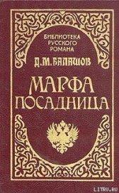 Марфа-посадница - Балашов Дмитрий Михайлович