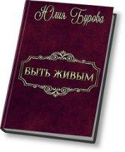 Быть живым (СИ) - Бурова Юлия Олеговна