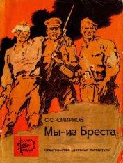 Мы — из Бреста - Смирнов Сергей Сергеевич