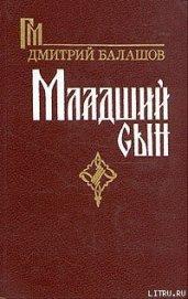 Книга Младший сын - Автор Балашов Дмитрий Михайлович