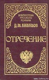 Отречение - Балашов Дмитрий Михайлович