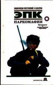 Наркомафии - Белов Николай Владимирович
