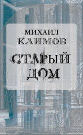 Старый дом - Климов Михаил