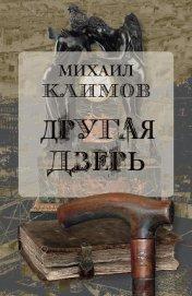 Другая дверь - Климов Михаил