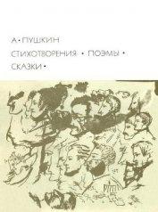 Книга Стихотворения. Поэмы. Сказки - Автор Пушкин Александр Сергеевич