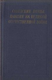 Советские поэты, павшие на Великой Отечественной войне - Монтвила Витаутас