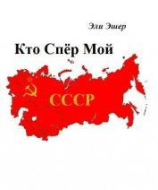 Кто спер мой СССР (СИ)