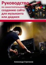 Книга Руководство по самостоятельному созданию сайта для музыканта или диджея - Автор Строганов Александр