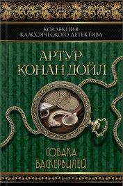 Собака Баскервилей (сборник) - Дойл Артур Игнатиус Конан