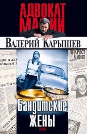 Бандитские жены - Карышев Валерий Михайлович