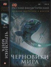 Русский фантастический, 2015 № 01. Черновики мира  - Серов Андрей